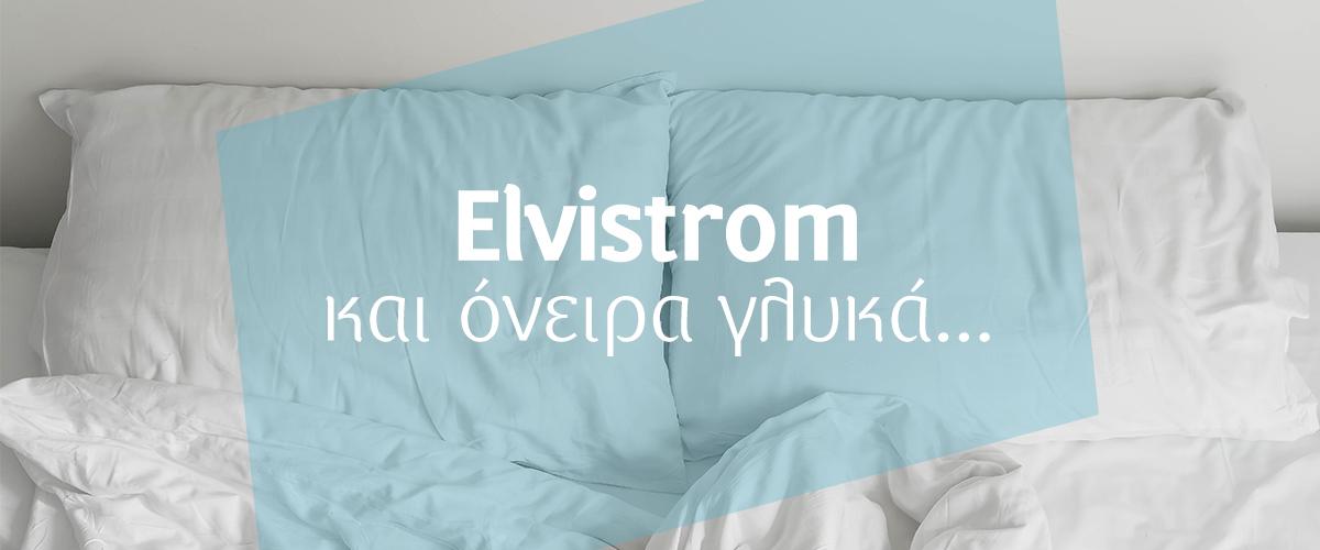 Στρώματα Θεσσαλονίκη